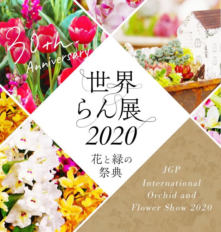 世界らん展2020 ―花と緑の祭典― 2月14日(金)〜2月21日(金) 東京ドーム