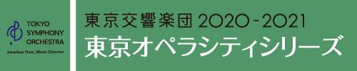 東京オペラシティシリーズ