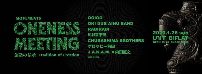 oneness2020