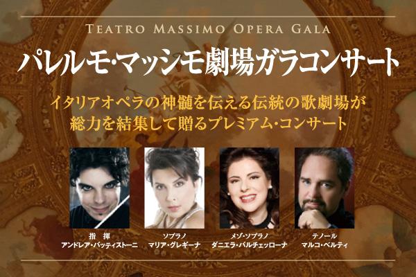 パレルモ・マッシモ劇場ガラコンサート