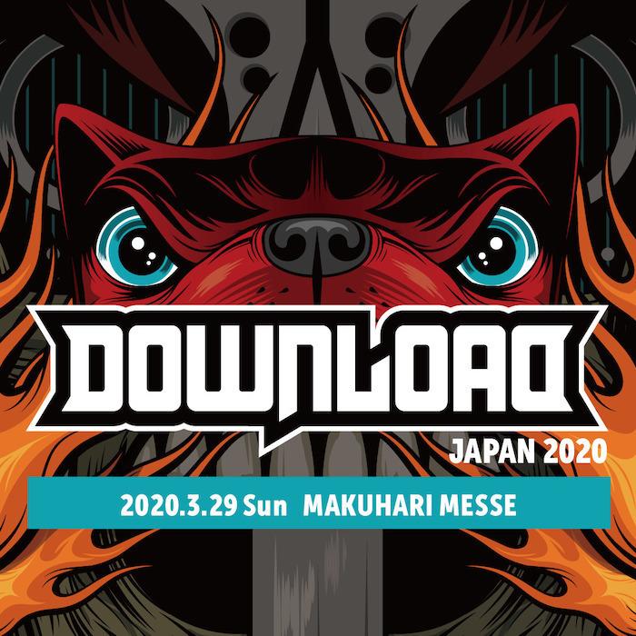 DOWNLOAD JAPAN 2020〔3/29(日) 幕張メッセ国際展示場〕
