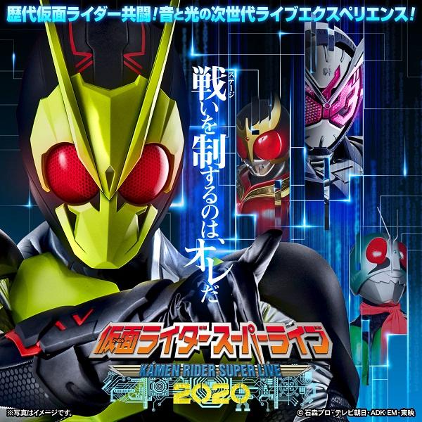 仮面ライダースーパーライブ 2020