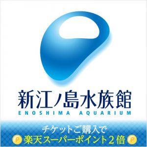 【ポイント2倍‼】新江ノ島水族館|えのすい