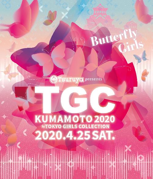 TGC KUMAMOTO 2020 by TOKYO GIRLS COLLECTION〔4/25(土) グランメッセ熊本〕