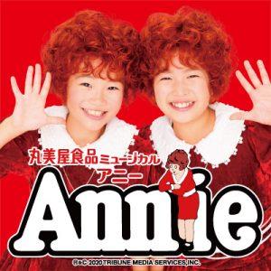 ミュージカル アニー Annie 2020〔群馬・愛知〕