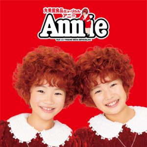 ミュージカル アニー Annie 2021 [4/24-5/10 東京公演]