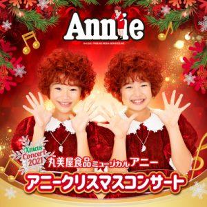 ミュージカル アニー Annie 2021