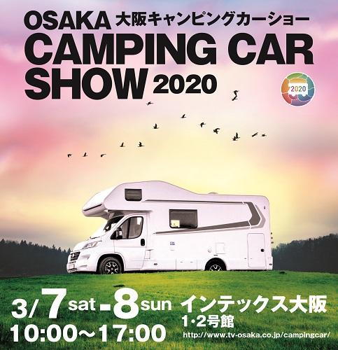 大阪キャンピングカーショー2020〔3月7日(土)-8日(日)インテックス大阪〕
