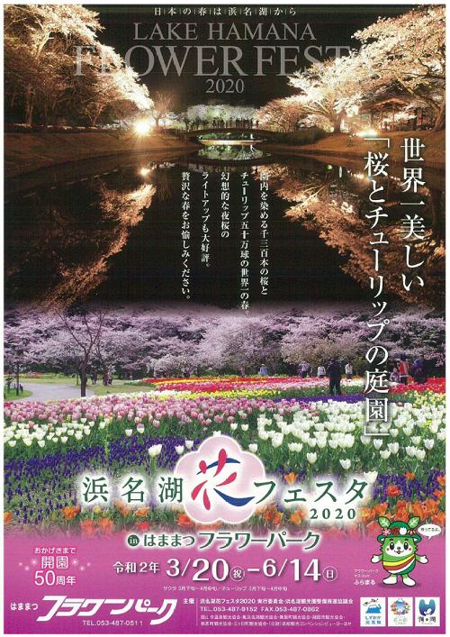 浜名湖花フェスタ2020