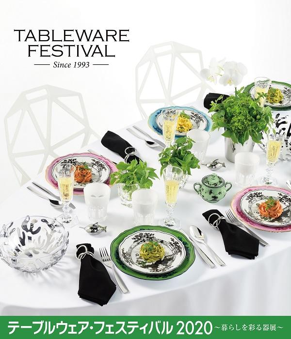 テーブルウェア・フェスティバル2020 〜暮らしを彩る器展〜
