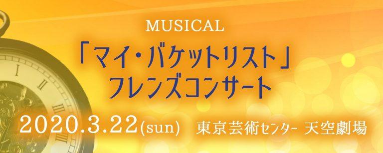mybucketlist-concert