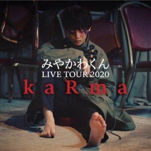 みやかわくん Live Tour 2020 「kaRma」〔4-5月 全国〕