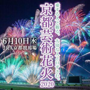 京都芸術花火2020[6/10(水)京都競馬場]
