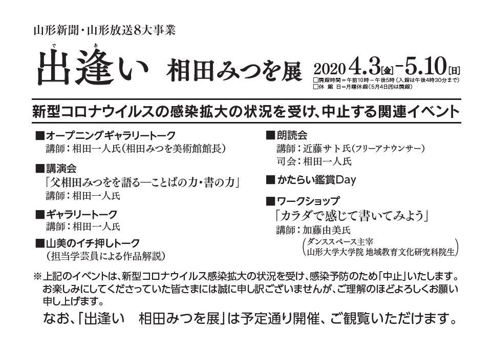 相田みつを展イベント中止