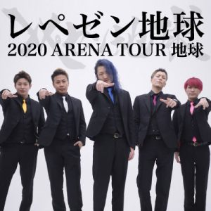 レペゼン地球 2020 ARENA TOUR 地球[5月-6月]