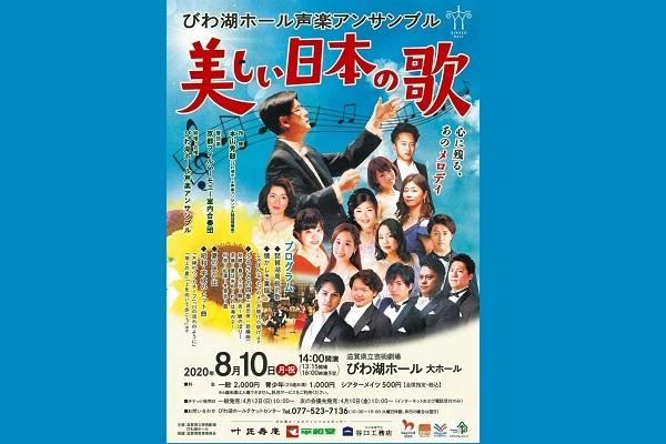 美しい日本の歌