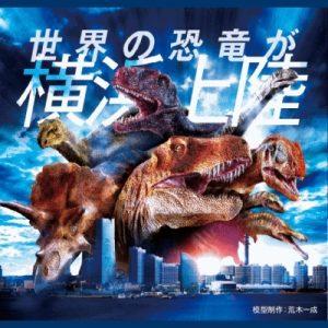 ヨコハマ恐竜展2020 〜五大陸の恐竜、上陸!〜