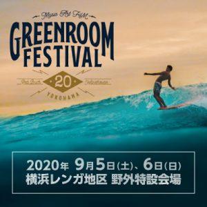 GREENROOM FESTIVAL'20[振替公演]