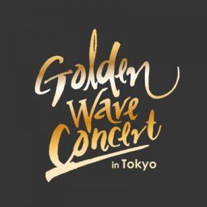 2020 GOLDEN WAVE CONCERT IN TOKYO[8/4-5]