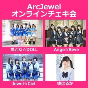 第4回ArcJewelオンラインチェキ会(A日程)