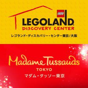 レゴランド・ディスカバリー・センター東京/大阪 マダム・タッソー東京