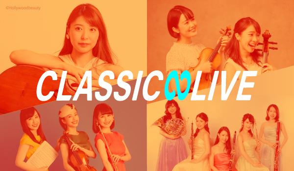 CLASSIC∞LIVE - クラシック無限大LIVE -