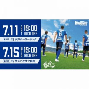2020明治安田生命J2リーグ モンテディオ山形ホームゲーム