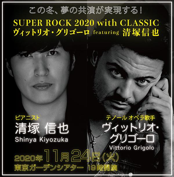 SUPER ROCK 2020 with CLASSIC ヴィットリオ・グリゴーロ featuring 清塚信也