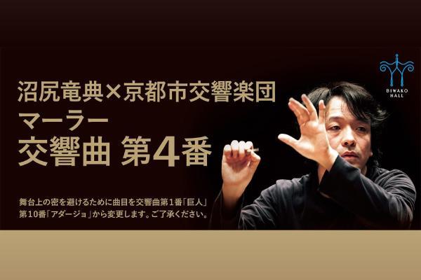 沼尻竜典×京都市交響楽団 マーラー交響曲 第4番