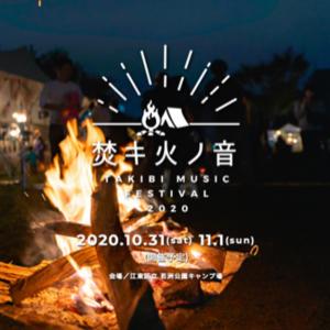 焚キ火ノ音 TAKIBI MUSIC FESTIVAL-2020-[10/31-11/1 東京]