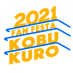 KOBUKURO FAN FESTA 2021 STREAMING LIVE [5/22]