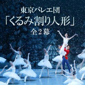 東京バレエ団「くるみ割り人形」全2幕