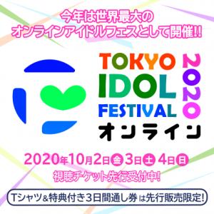 TOKYO IDOL FESTIVAL オンライン 2020 【視聴用シリアルコード販売】
