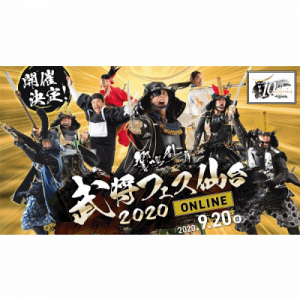 響鳴乱舞!武将フェス仙台2020/ONLINE
