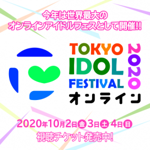 TOKYO IDOL FESTIVAL オンライン 2020