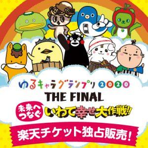 ゆるキャラ®グランプリ2020 THE FINAL 未来へつなぐ いわて幸せ大作戦!!