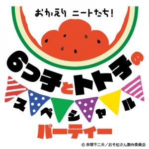 TVアニメ おそ松さん「おかえりニートたち!6つ子とトト子のスペシャルパーティー」