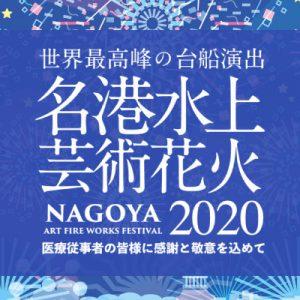 名港水上芸術花火2020