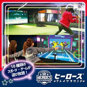 ヒーローズプレイグラウンド【幕張新都心店】