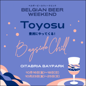 BELGIAN BEER WEEKEND 2020 [東京]