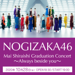 乃木坂46 | NOGIZAKA46 Mai Shiraishi Graduation Concert 〜Always beside you〜