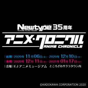 Newtype35周年 アニメ・クロニクル