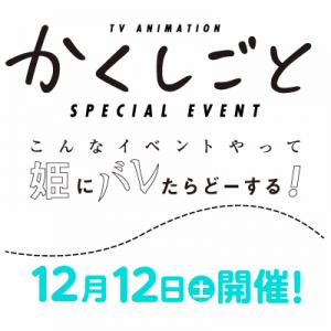 TVアニメ『かくしごと』スペシャルイベント~こんなイベントやって姫にバレたらどーする!~