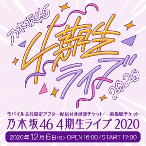乃木坂46 4期生ライブ 2020