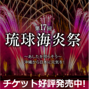 琉球海炎祭[12/19 沖縄]