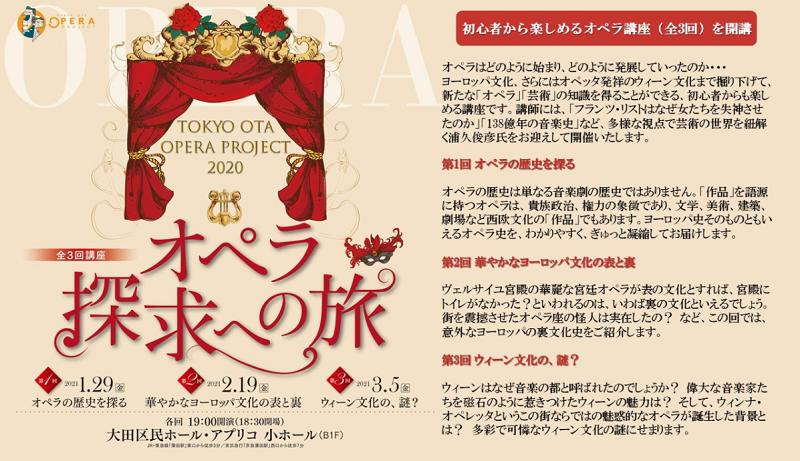 オペラ探求への旅【VOD配信】