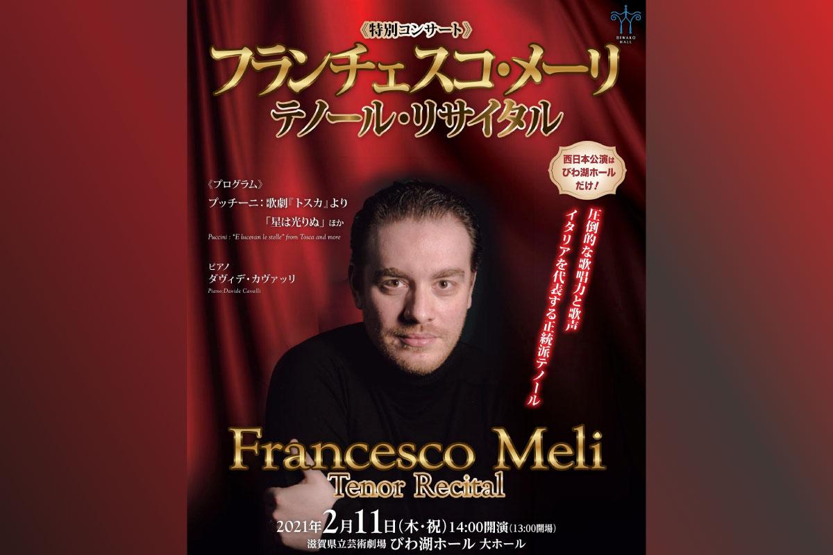 特別コンサート フランチェスコ・メーリ テノール・リサイタル