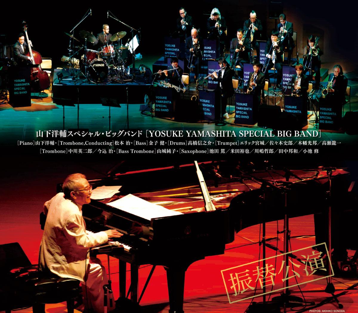 びわ湖ホール ジルヴェスター・コンサート2020-2021