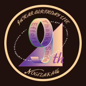 乃木坂 46 9th YEAR BIRTHDAY LIVE 3期生・4期生配信生ライブ
