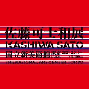 佐藤可士和展 KASHIWA SATO[2/3-5/10東京]